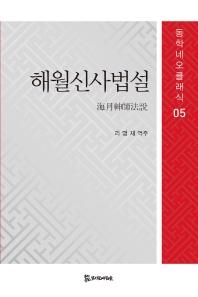 해월신사법설