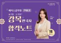 2022 해커스공무원 연미정 강목 한국사 합격노트