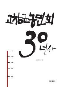 고창군농민회 30년사