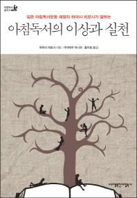 일본 아침독서운동 제창자 하야시 히로시가 아침독서의 이상과 실천