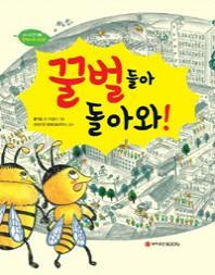 꿀벌들아 돌아와!