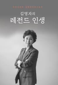 김영자의 레전드 인생