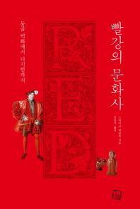빨강의 문화사