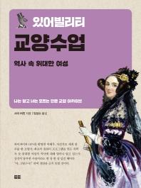 있어빌리티 교양수업: 역사 속 위대한 여성