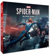 마블 스파이더맨: 게임 아트북