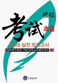 드림중국어 HSKK 초급 실전 모의고사