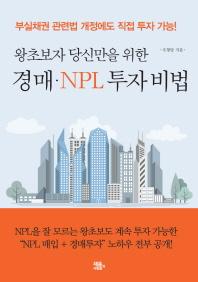 왕초보자 당신만을 위한 경매 NPL 투자 비법