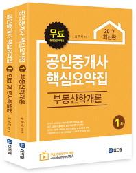 공인중개사 1차 핵심요약집 세트(2017)