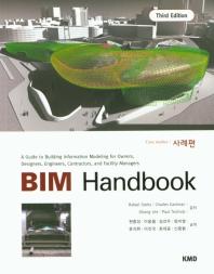 BIM Handbook(사례편)