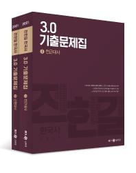 전한길 한국사 3.0 기출문제집 세트(2021)