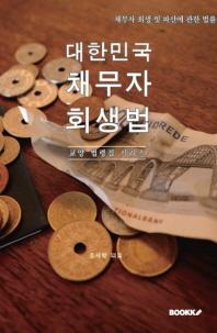 대한민국 채무자회생법 : 교양 법령집 시리즈