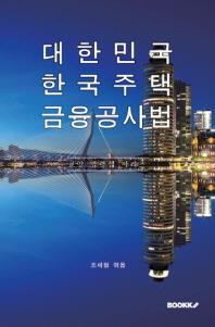 대한민국 한국주택금융공사법 : 교양 법령집 시리즈