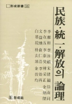 민족.통일.해방의 논리(형성신서 25)