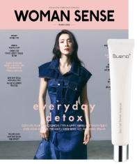 우먼센스(Woman Sense)(2020년 3월호)