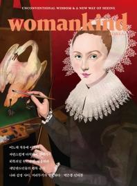 Womankind(우먼카인드)(Vol. 14)