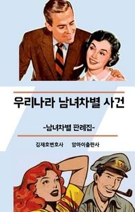 우리나라 남녀차별 사건
