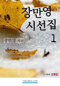 장만영 시선집 1