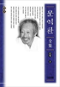 늦봄 문익환 전집. 11