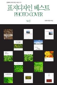 그림책의 표지디자인 시리즈013표지디자인 베스트 PHOTO COVER 50선