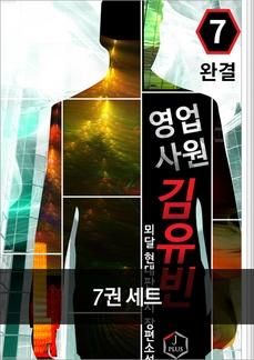[50%▼] 영업사원 김유빈 7권 세트