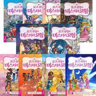 로즈 클럽의 미스터리 모험 시리즈 1-10권/ 전10권