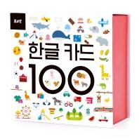 뮤고랑 한글 카드 100