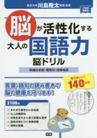 腦が活性化する大人の國語力腦ドリル 常識日本語.慣用句.故事成語 每日樂しい!140日分