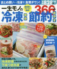 一生モノの冷凍保存節約おかず366品 食材別でラクラク檢索!