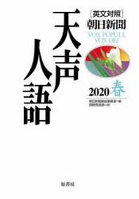 天聲人語 200 2020 春