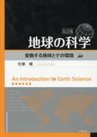 地球の科學 變動する地球とその環境