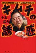 キムチの誘惑神秘の發酵食をめぐる韓國快