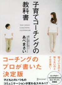 子育てコ-チングの敎科書