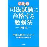 伊藤眞の司法試驗に合格する勉强法 弁護士,檢事になりたい!その夢はかならず實現する