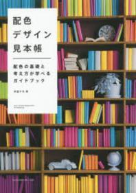 配色デザイン見本帳 配色の基礎と考え方が學べるガイドブック