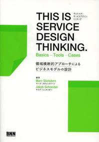 ディス.イズ.サ-ビスデザイン.シンキング BASICS……TOOLS……CASES 領域橫斷的アプロ-チによるビジネスモデルの設計