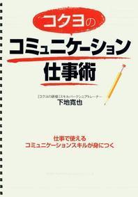 コクヨのコミュニケ-ション仕事術