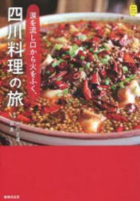 淚を流し口から火をふく,四川料理の旅