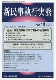 新民事執行實務 NO.18(令和2年3月)