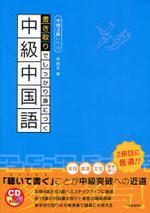 書き取りでしっかり身につく中級中國語