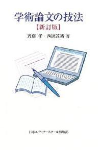 學術論文の技法