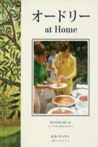 オ-ドリ-AT HOME 母の台所の思い出 レシピ,寫眞,家族のものがたり
