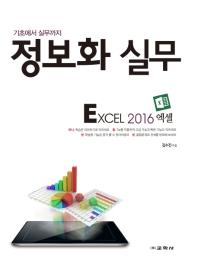 기초에서 실무까지 정보화 실무: Excel 2016(엑셀)