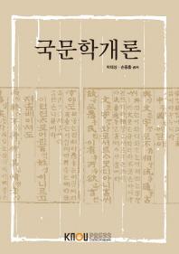 국문학개론