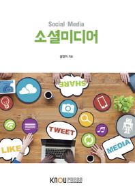 소셜미디어(2학기, 워크북포함)