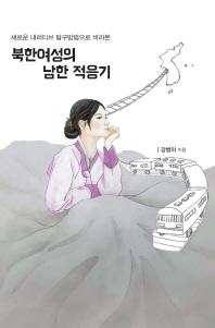 새로운 내러티브 탐구방법으로 바라본 북한여성의 남한 적응기