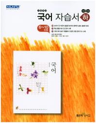 고등 국어 자습서(하)(6~10단원)(2021)