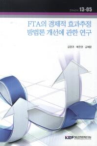FTA의 경제적 효과추정 방법론 개선에 관한 연구