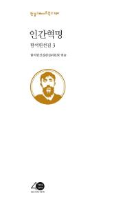 함석헌선집. 3: 인간혁명