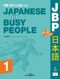 바쁜 비즈니스맨을 위한 JBP 바로 써먹는 일본어. 1