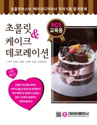 NCS 교육용 초콜릿 & 케이크 데코레이션